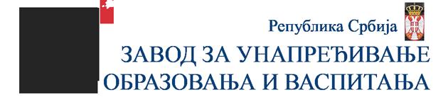 Завод за унапређење образовања и васпитања